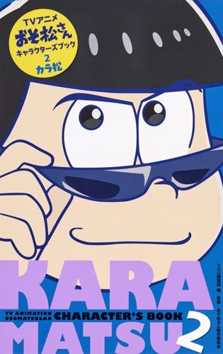 TVアニメおそ松さんキャラクターズブック 2巻