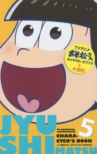 TVアニメおそ松さんキャラクターズブック 5巻