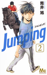 Jumping 2巻