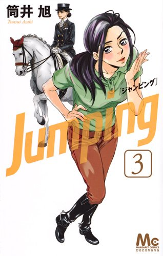Jumping 3巻