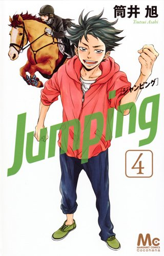 Jumping 4巻