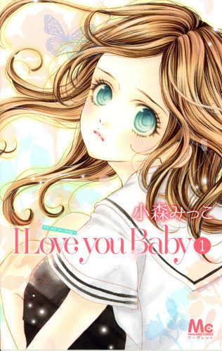 I Love you Baby 1巻
