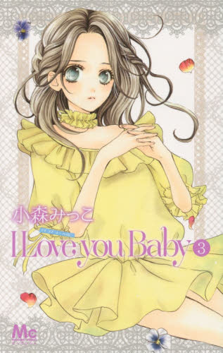 I Love you Baby 3巻