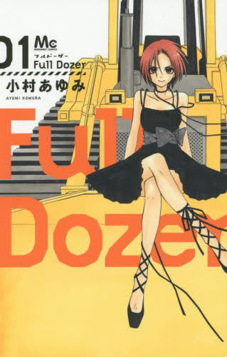 Full Dozer 1巻