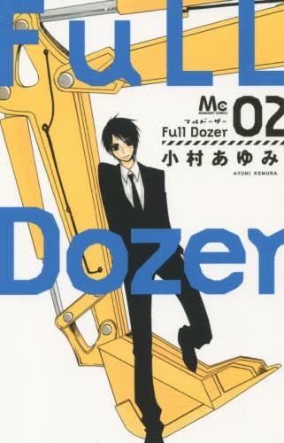 Full Dozer 2巻