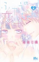ふつうの恋子ちゃん 2巻