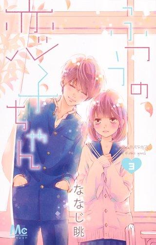 ふつうの恋子ちゃん 3巻