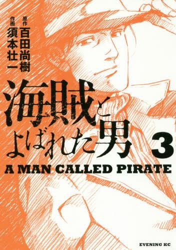 海賊とよばれた男 3巻