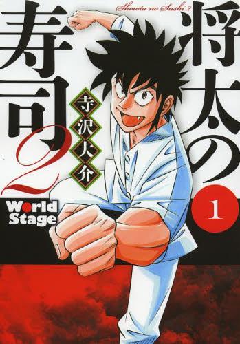 将太の寿司2 World Stage 1巻
