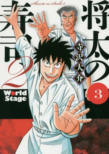 将太の寿司2 World Stage 3巻