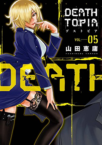 DEATHTOPIA 5巻
