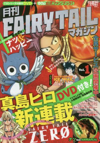 月刊FAIRY TAILマガジン 1巻