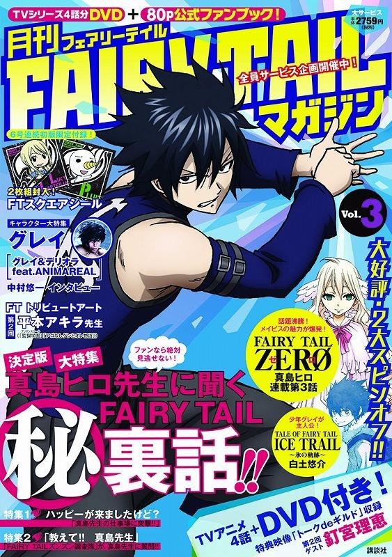 月刊FAIRY TAILマガジン 3巻