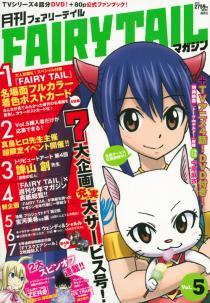 月刊FAIRY TAILマガジン 5巻