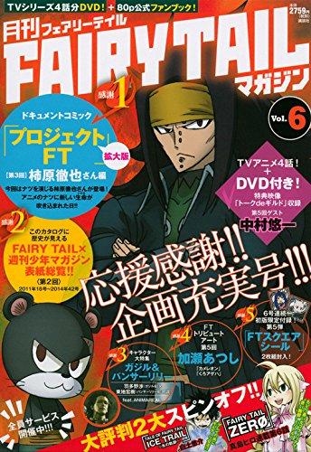 月刊FAIRY TAILマガジン 6巻