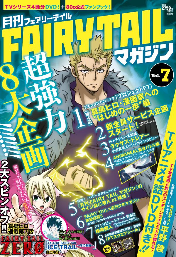 月刊FAIRY TAILマガジン 7巻