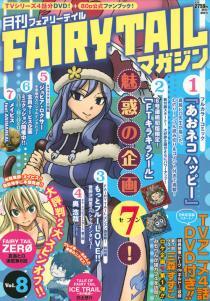 月刊FAIRY TAILマガジン 8巻