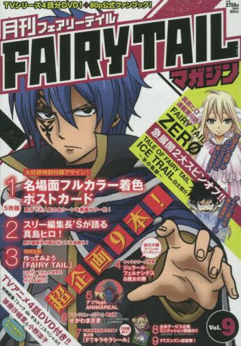 月刊FAIRY TAILマガジン 9巻