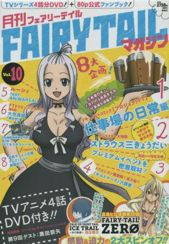 月刊FAIRY TAILマガジン 10巻