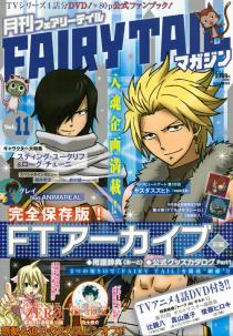 月刊FAIRY TAILマガジン 11巻