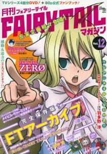 月刊FAIRY TAILマガジン 12巻