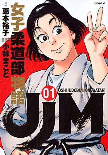 JJM 女子柔道部物語 1巻