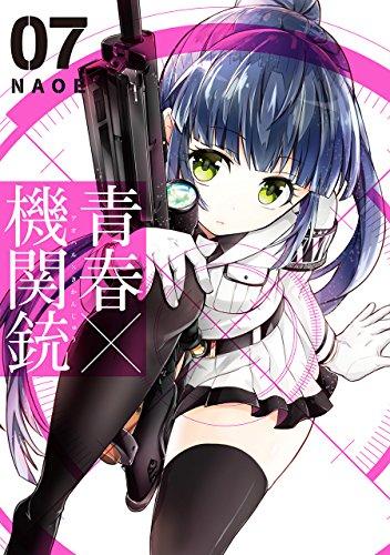 青春×機関銃 7巻