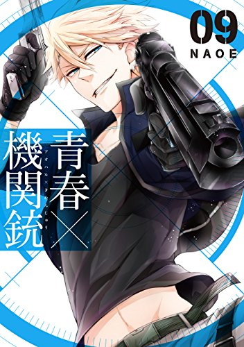 青春×機関銃 9巻
