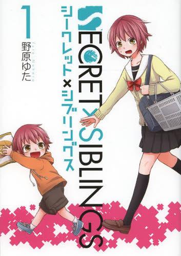 SECRET×SIBLINGS 〜シークレット×シブリングス〜 1巻