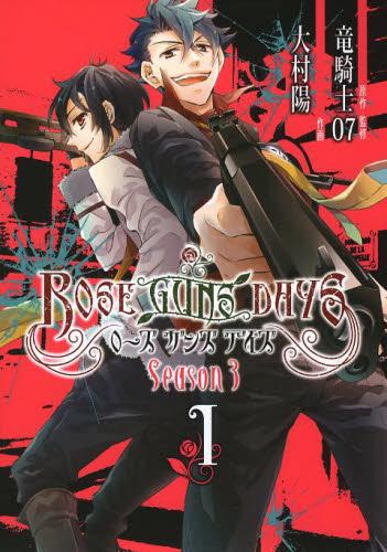 ROSE GUNS DAYS Season3 1巻