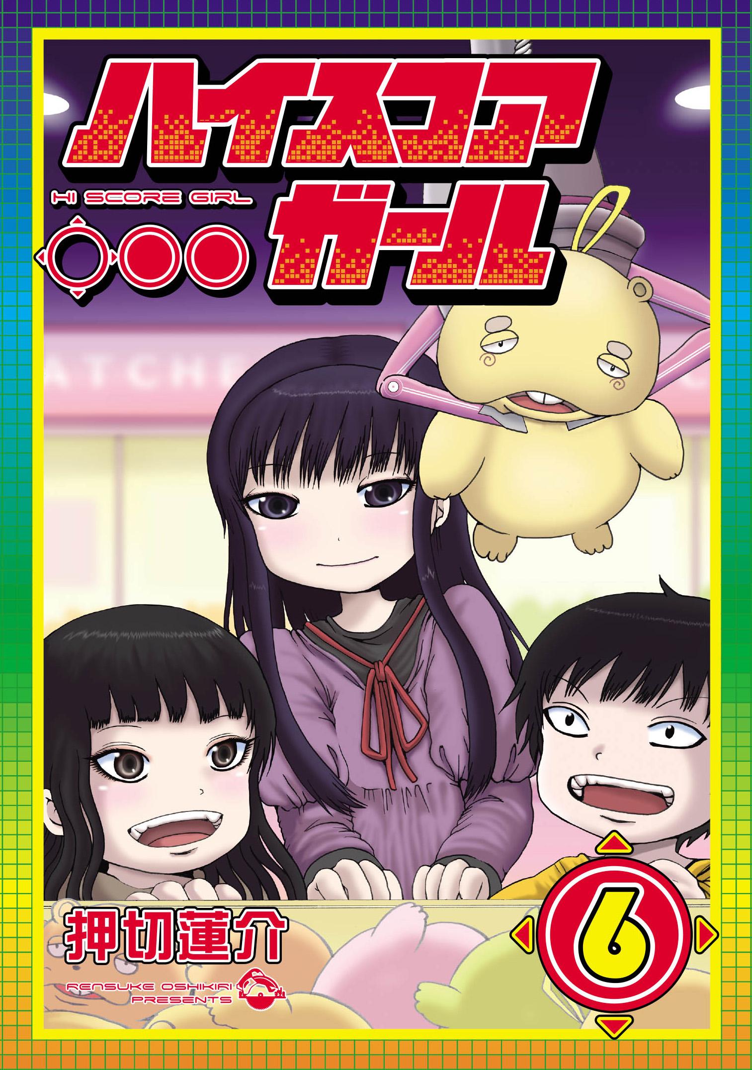 ハイスコアガール CONTINUE 6巻