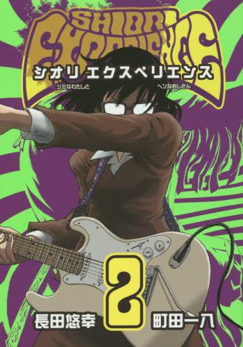 SHIORI EXPERIENCE〜ジミなわたしとヘン 2巻