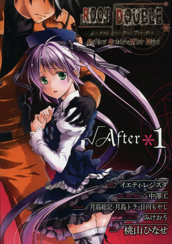 ルートダブル Before Crime*After Days √After 1巻