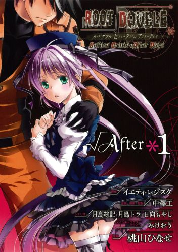 ルートダブル Before Crime*After Days √After 4巻