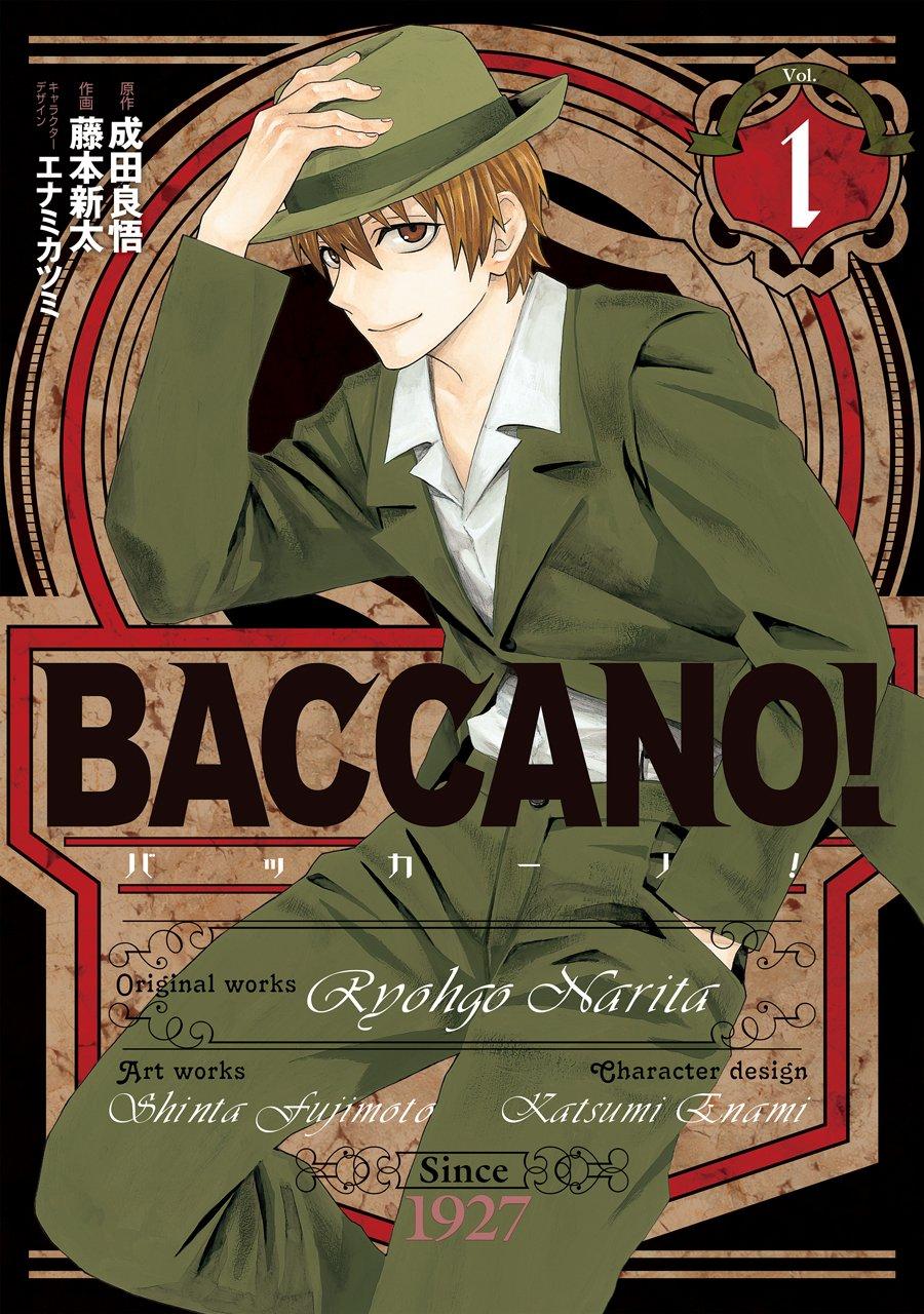 バッカーノ! 1巻