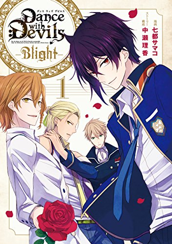 Dance with Devils -Blight- 1巻