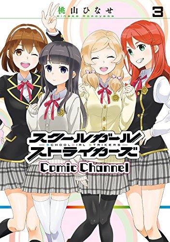 スクールガールストライカーズComic Channel 3巻
