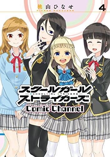 スクールガールストライカーズComic Channel 4巻