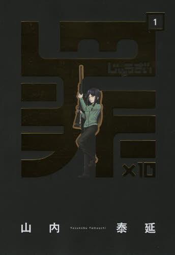罪×10 1巻