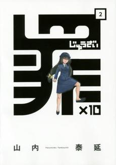 罪×10 2巻
