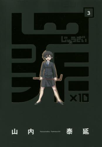 罪×10 3巻