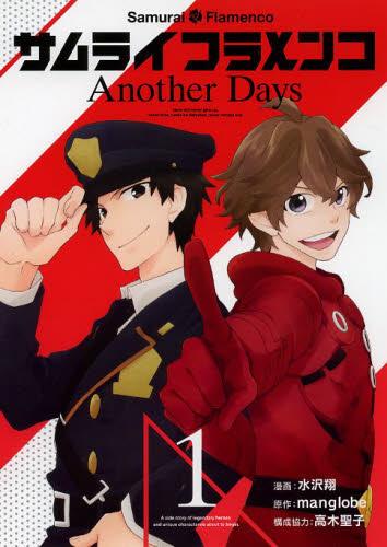 サムライフラメンコ Another Days 1巻
