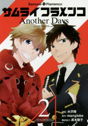 サムライフラメンコ Another Days 2巻