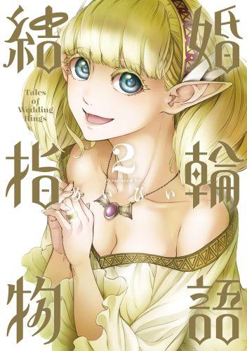 結婚指輪物語 2巻