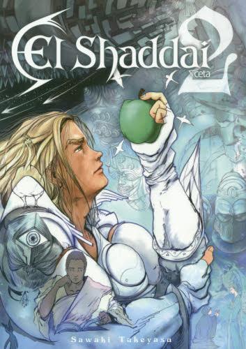 El Shaddai ceta 2巻