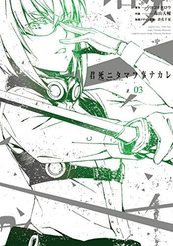 君死ニタマフ事ナカレ 3巻