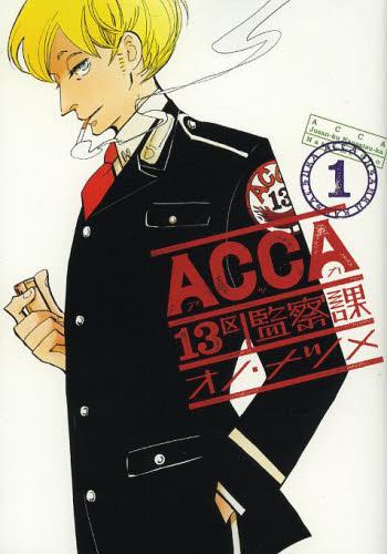 ACCA13区監察課 1巻