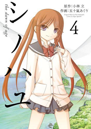 シノハユ 4巻