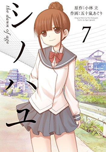 シノハユ 7巻