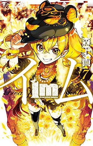 Im〜イム〜 7巻